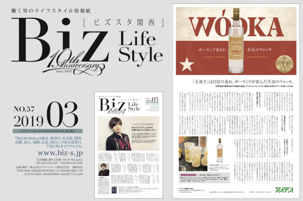 BizStyle関西版2019年3月号 掲載のお知らせ