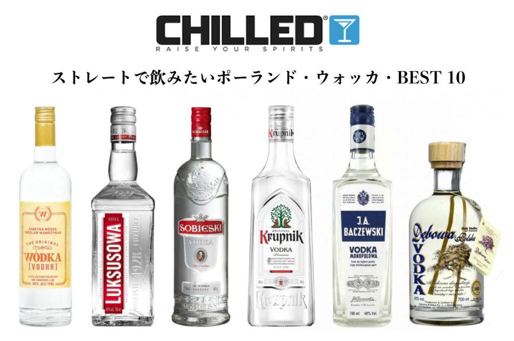 Chilled Magazineの記事にWodka Vodkaが取り上げられました!